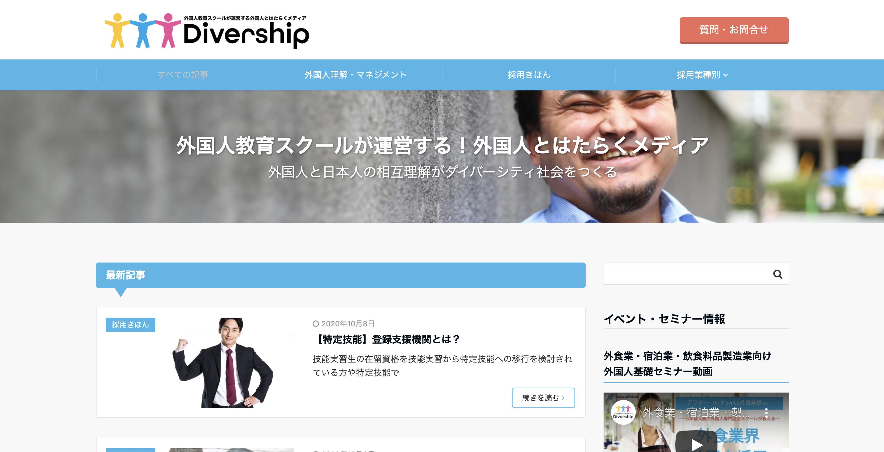 日本企業様向け|外国人を知るメディア