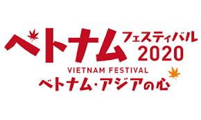 11/7(土)・11/9(日)開催!!ベトナムフェス2020に出展します