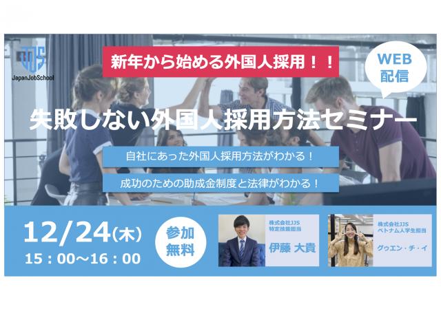 12/24(木) 新年から始める外国人採用!!失敗しない外国人採用方法セミナー