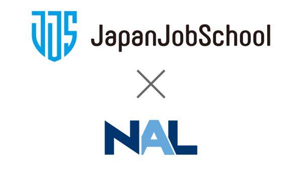 株式会社ナルネットコミュニケーションズと業務提携 自動車整備業界へ特定技能外国人の人財紹介サービスを開始