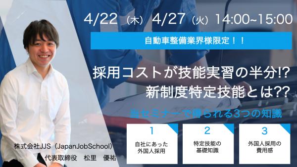 【4/22(木)・4/27(火)14:00~15:00】自動車整備業界限定のオンラインセミナーをナルネットコミュニケーションズ社と共同開催!!